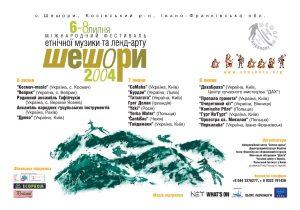 Афіша фестивалю «Шешори-2004»