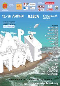 Афіша міжнародного фестивалю «АртПоле-2010»