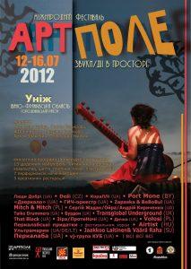 Афіша міжнародного фестивалю «АртПоле-2012»