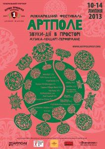 Афіша міжнародного фестивалю «АртПоле-2013»